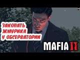 Mafia II - часть 15 (Закопать жмурика у обсерватории)