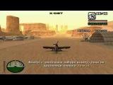 Lets Play GTA San Andreas - самолеты, вертолеты, нервы