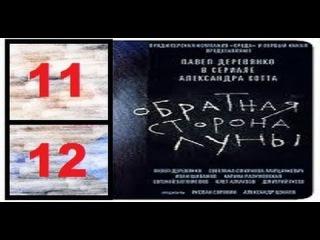 Обратная сторона луны 11-12 серия 2012.Сериал,детектив,драма,мистика,фантастика,смотреть онлайн
