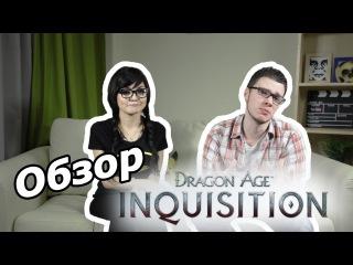 Dragon Age: Inquisition - Обзор с Кристиной Финк