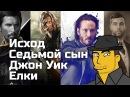 ОВПН Исход, Седьмой сын, Джон Уик, Ёлки
