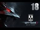 Прохождение Ведьмак 3: Дикая Охота (The Witcher 3: Wild Hunt) - 18 Часть