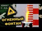 Как горит аммиачная селитра с углем? - The burning of ammonium nitrate with coal?