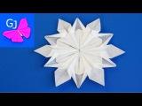 Как сделать Оригами Снежинку Поделки из бумаги на Новый Год