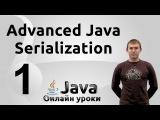 Сериализация в Java - Serialization #1 - Advanced Java