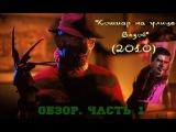 ''Кошмар на улице Вязов'' (2010), обзор. Часть 1