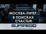 Москва-Питер. В поисках счастья! 3 серия: