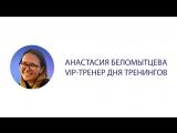 Приглашение на День тренингов в Иваново от VIP-тренера, Анастасии Беломытцевой