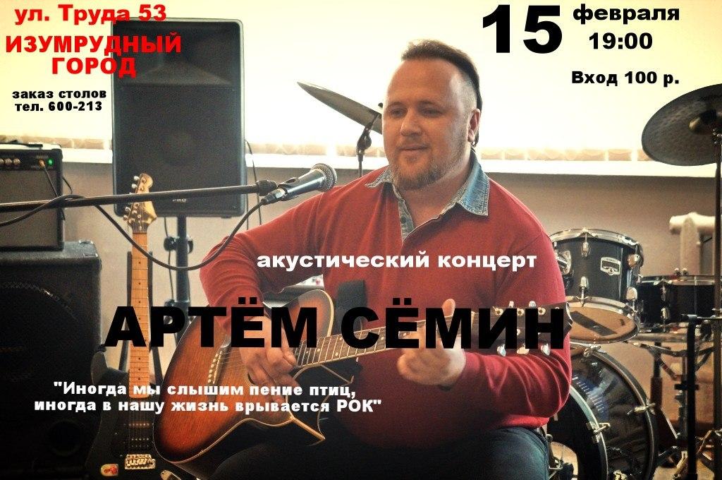 Афиша Псков Артём Сёмин в Изумрудном Городе