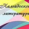 """Калейдоскоп литературы"""
