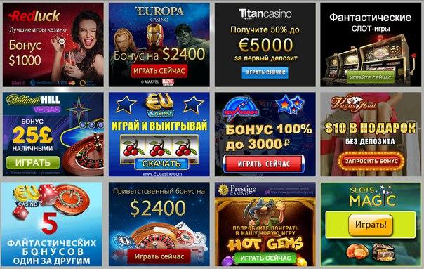 Бездепозитный бонус в казино на один час