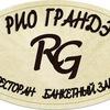 Ресторан «Рио Грандэ»
