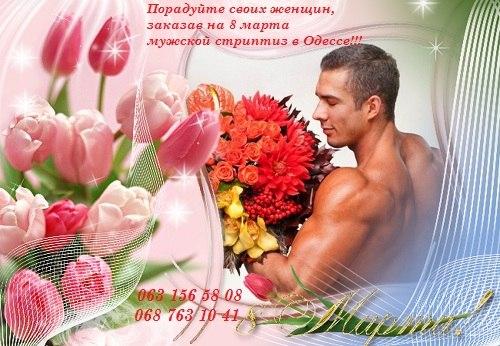 Поздравления к марта для мужчин