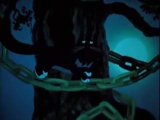 ...У лукоморья дуб зеленый,  А.С..Пушкина  Руслан и Людмила