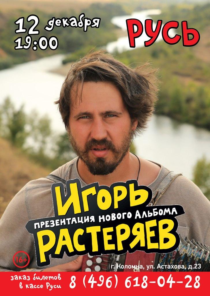 Афиша Коломна Игорь Растеряев /12 декабря/ РУСЬ Коломна.