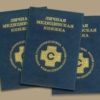 Как сделать медицинская книжка в омске если нет регистрации у гражданина россии