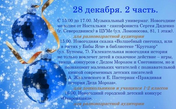 Афиша Северодвинска: 3D Кинозалы ЦУМа