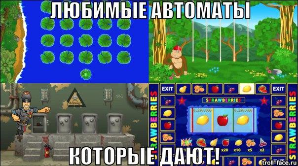 Скачать читы на Игровые автоматы