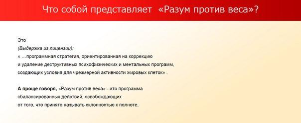 programma-estestvennogo-pohudeniya-razum-protiv-vesa
