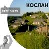 Кослан.Komi-nao.ru