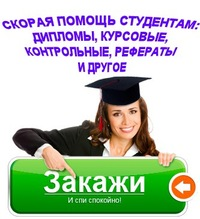 Помощь студентам дипломы курсовые контрольные ВКонтакте Помощь студентам дипломы курсовые контрольные