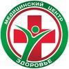 Медицинский центр ЗДОРОВЬЕ ǁ Брянск