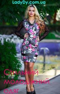 Інтернет-магазин модного жіночого одягу - Ледіді  2fc4b0995bc75