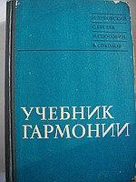 Учебник Гармония И Дубовский Решебник