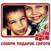 """Всеукраинский проект """"Собери подарок сироте"""".Хар"""