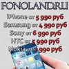 Копии iPhone Samsung