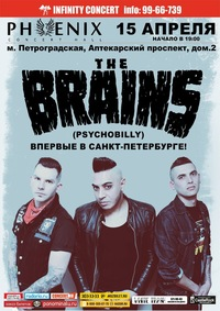 15.04 - THE BRAINS (CAN) - PHOENIX (С-ПБ)