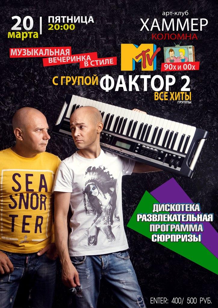 Афиша Коломна 27. 02 / Party MTV / FACTOR 2