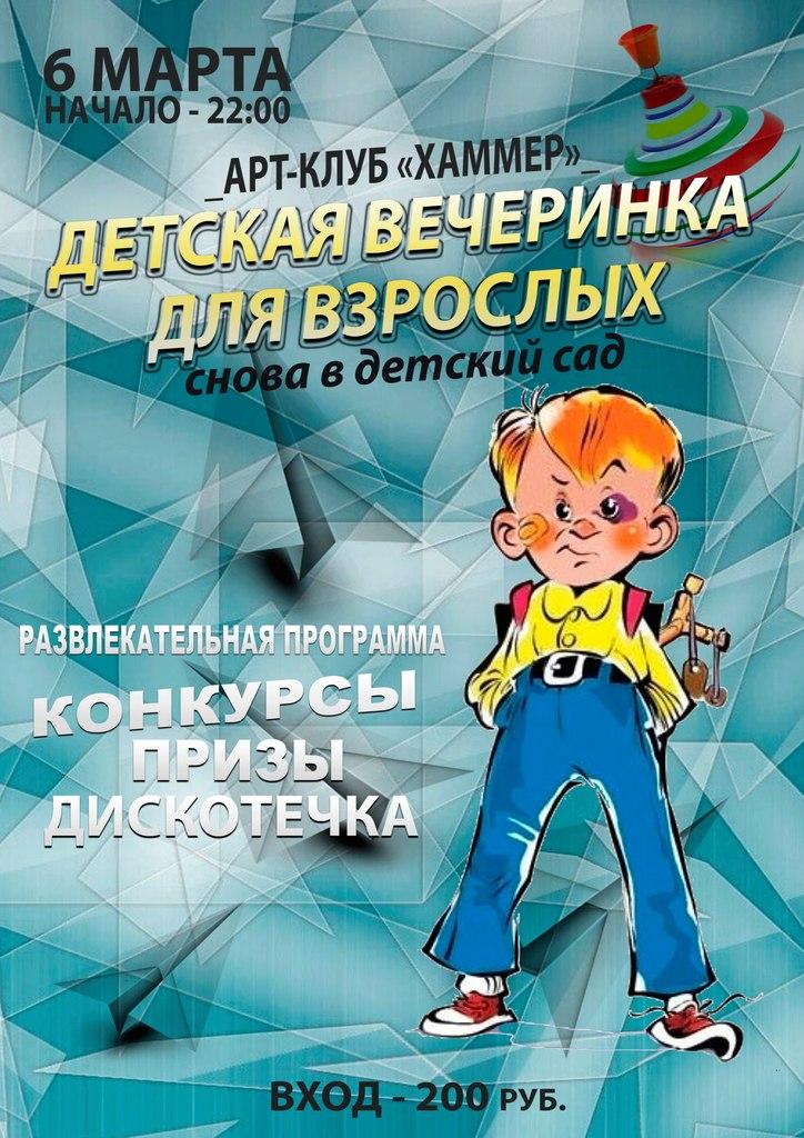 Афиша Коломна 6.03 - ВЕЧЕРИНКА Детская для взрослых в ХАММЕРЕ!