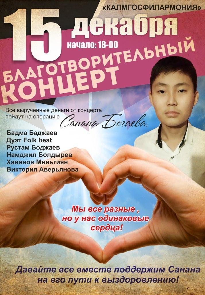 15 декабря состоится благотворительный концерт в помощь сбора средств, все средства от которого пойдут на оплату операции Санана Богаева.