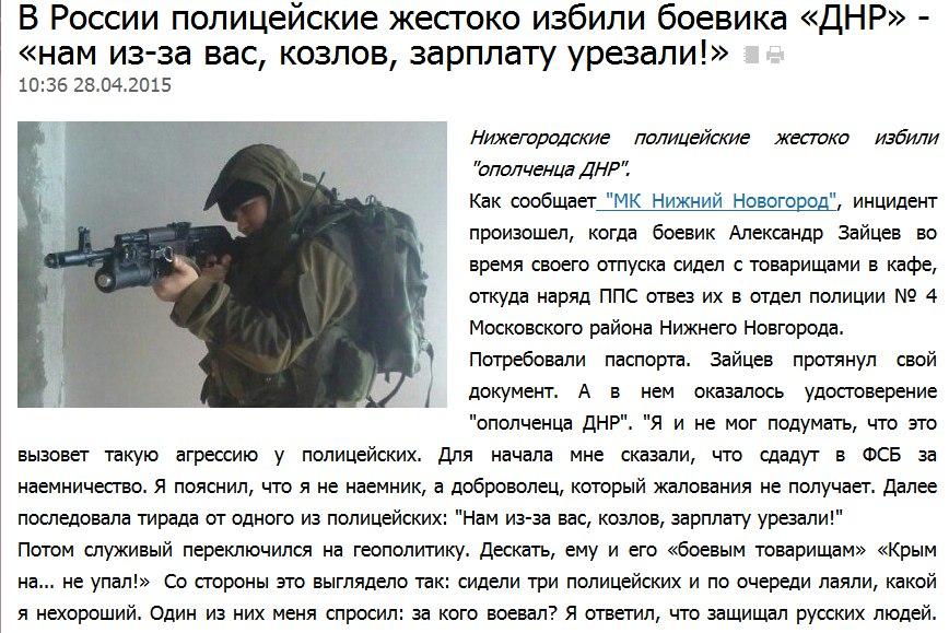 Боевики расширили географию обстрелов на востоке Украины. Противостояние значительно усилилось, - спикер АТО - Цензор.НЕТ 8516