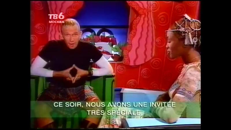 Транс-шоу Жана-Поля Готье - 5 выпуск