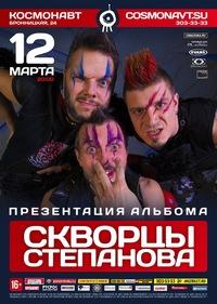 СКВОРЦЫ СТЕПАНОВА в КОСМОНАВТЕ - 12.03.2015