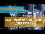 vps хостинг для форекс, Fozzy лучший vps хостинг для торговли на forex