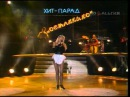 «Хит-Парад «Останкино» - 1992 год