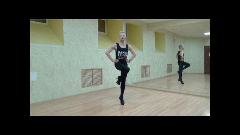 4 Online урок - ДЕФИЛЕ - базовые упражнения по направлению High Heels Strip Plastic. от DC Shtatnov