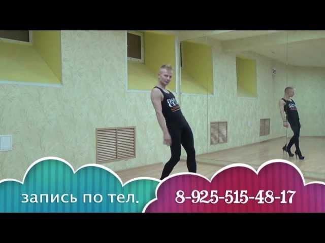 1 Online урок - Правильный шаг - базовые упражнения по направлению High Heels Strip Plastic.