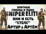 Элитные Иван Глинка и Пшек Пшешдетский  Артур и Артём в Sniper Elite 3