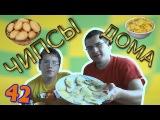 Как сделать чипсы дома - Отец и Сын №42