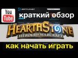 Краткий обзор игры Hearthstone (Как начать играть)