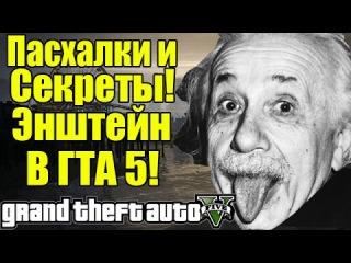 GTA 5 - Альберт Энштейн [Секреты и пасхалки] - Easter Egg