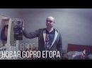 новая GoPro Hero 4 Егора Микровлог