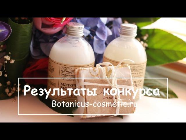 Результаты конкурса Limfina Botanicus-cosmetic.ru