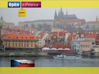 Орел и решка. Шопинг » Видео » Чехия. Прага