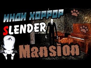 SLENDER - MANSION прохождение ● инди хоррор ● ОСОБНЯК СЛЕНДЕРА!