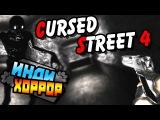 Cursed Street 4 прохождение ● инди хоррор ● [Челябинские лабиринты] ジ